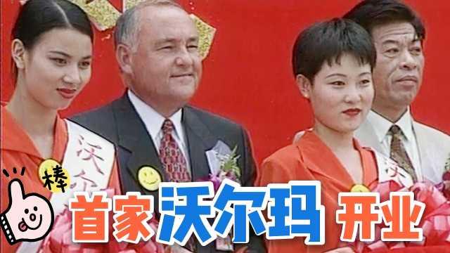 96年首家沃尔玛来华开业不输Costco