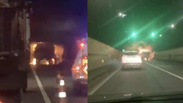 货车隧道起火,民警语音向同事求救