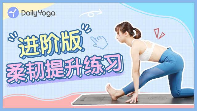 瑜伽柔韧提升进阶,加强关节灵活性