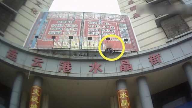 恐高男爬女友对面高楼:想她看一眼