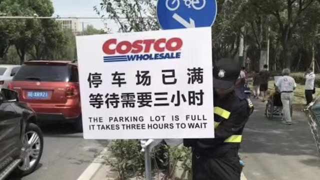 为何中国企业做不出Costco