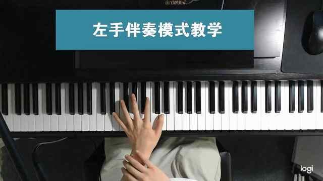 教你如何为纯音乐歌曲左手伴奏