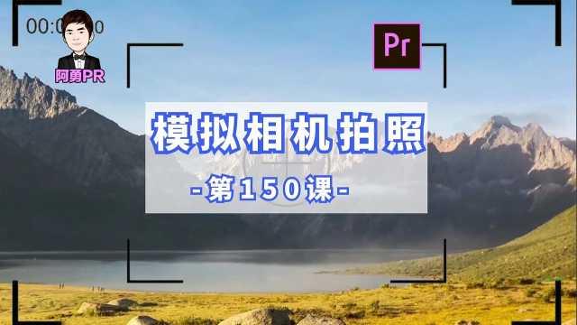 第150课:模拟相机拍照效果