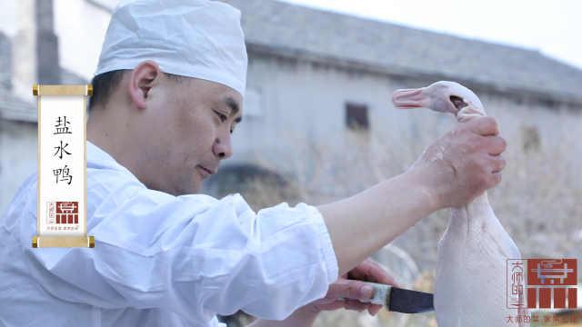 鸭子的顶级做法,大师展示传统美食