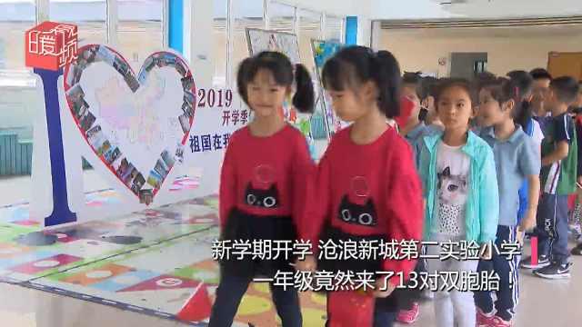 这个学校一年级竟有13对双胞胎
