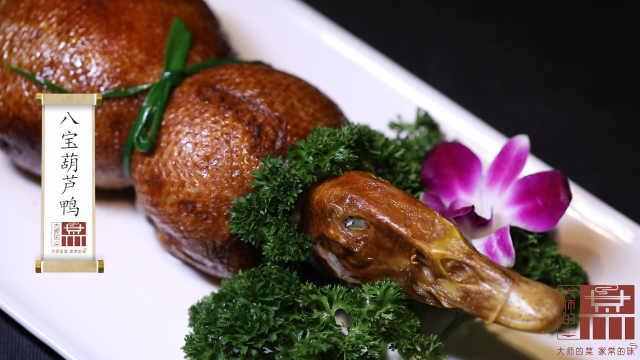 传统名菜八宝鸭,滴水不漏是一绝!