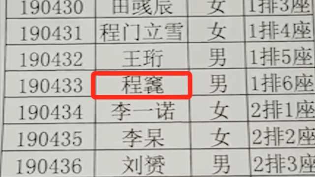 16个名字8个生僻字,当老师太难了