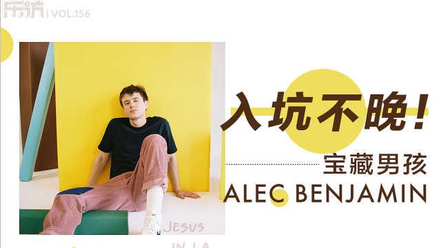 入坑不晚!宝藏男孩Alec Benjamin
