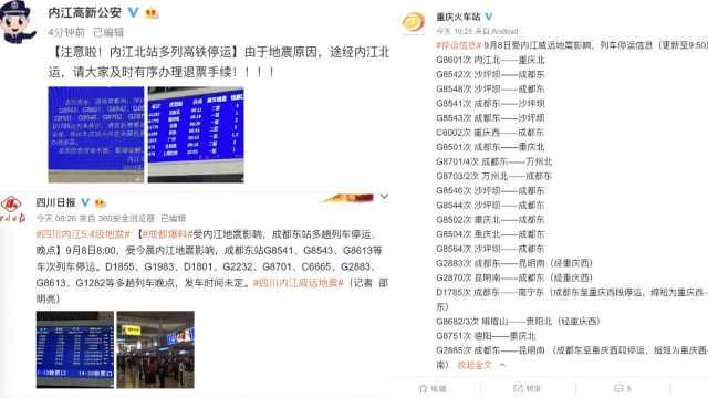 内江5.4级地震,川渝多趟列车停运