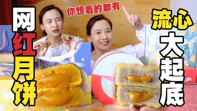 密子君·11款中秋网红月饼大试吃