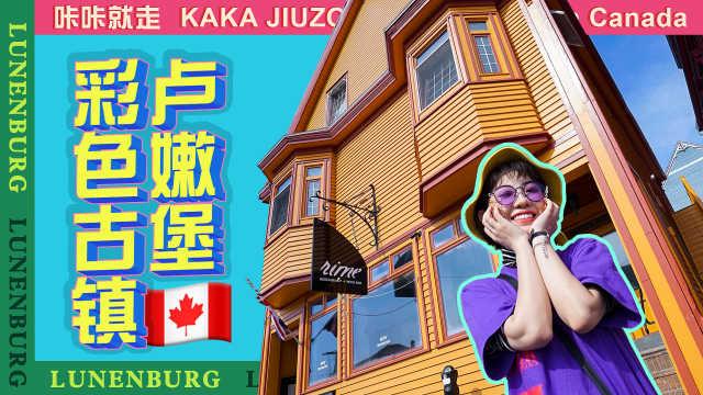 加拿大卢嫩堡——童话里的世遗古镇