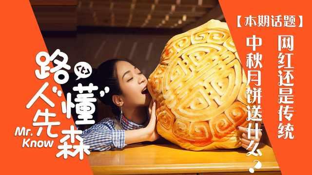 中秋佳节,网红月饼or传统月饼?