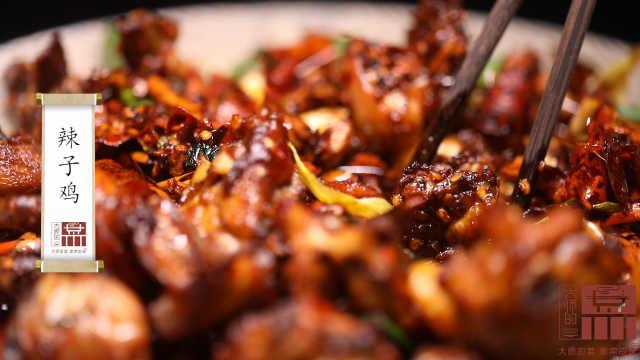 论鸡的烹饪方法,只服贵州辣子鸡!