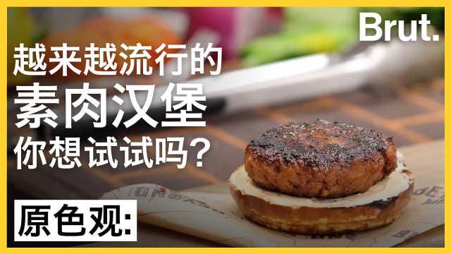 越来越流行的素肉汉堡,想试试吗?