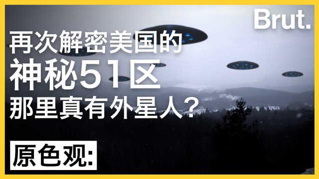 美国神秘51区,那里真有外星人吗?