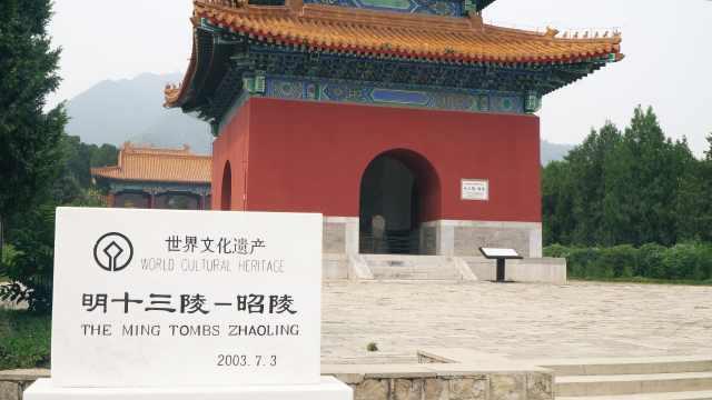 明十三陵的昭陵到底埋的是谁?