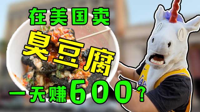 美国卖臭豆腐一天赚600?
