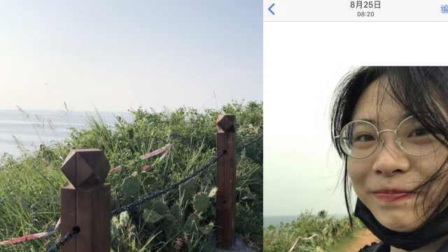 探访失联女孩最后画面:附近是悬崖