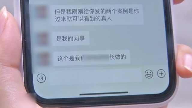 女子私人照片被盗用,医美机构道歉