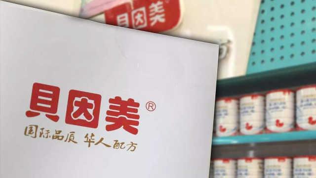 贝因美要改名不再只卖奶粉了?