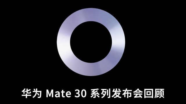 华为 Mate 30 系列发布会回顾