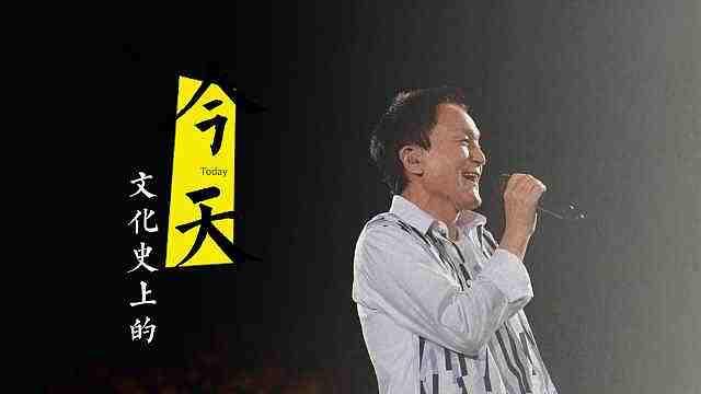 """文化史上的今天:""""东爱""""永远年轻"""