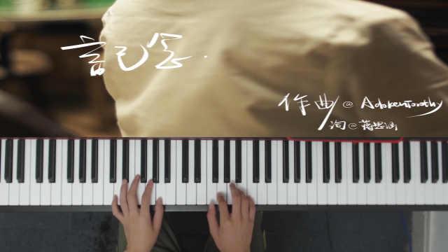 【即兴演奏】雷雨心:《记念》