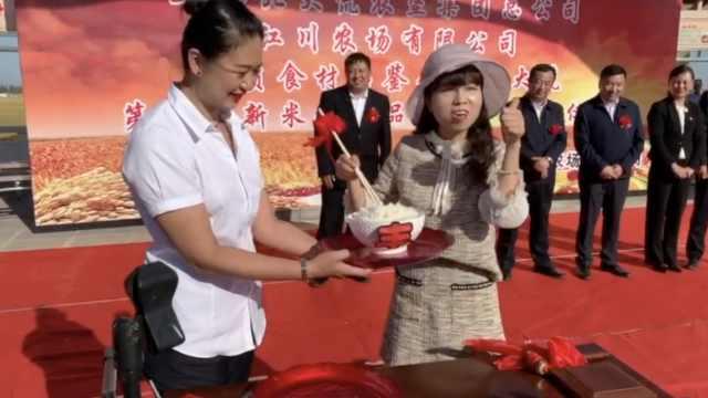 北大荒第1碗新米饭,拍出9999元天价