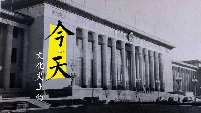 文化史上的今天:人民大会堂60岁了