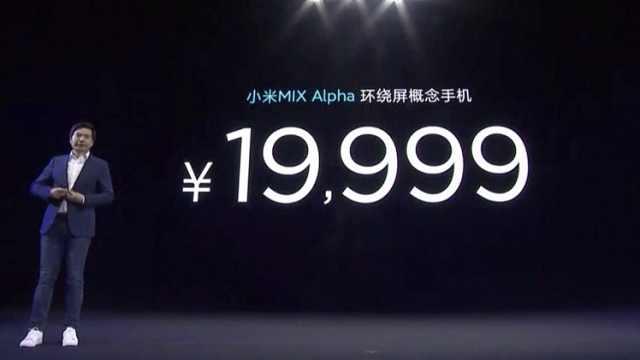 小米5G环绕屏手机售价19999元,买吗