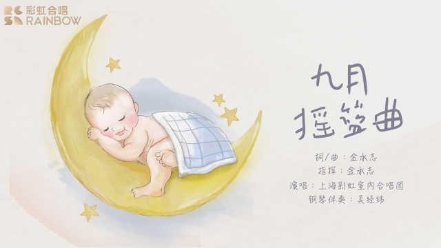 彩虹合唱《九月摇篮曲》:温柔入梦