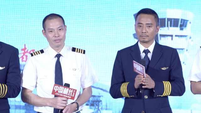 张涵予演英雄机长,原型表示很放心