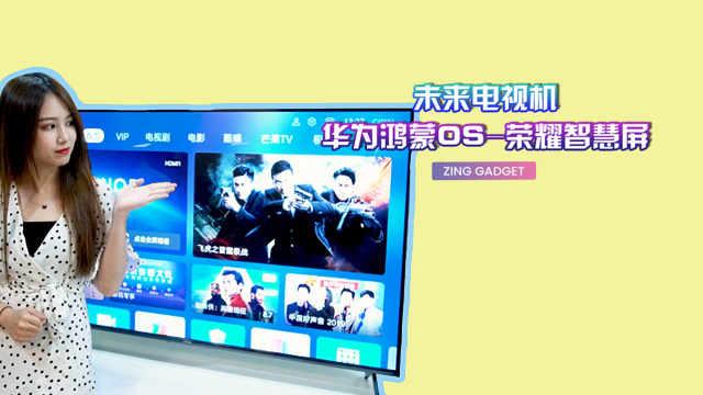 未来电视:华为鸿蒙OS荣耀智慧屏