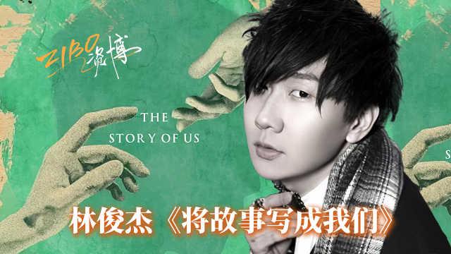 林俊杰《将故事写成我们》| ZIBO