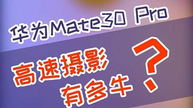 华为Mate30 Pro,高速摄影有多牛?