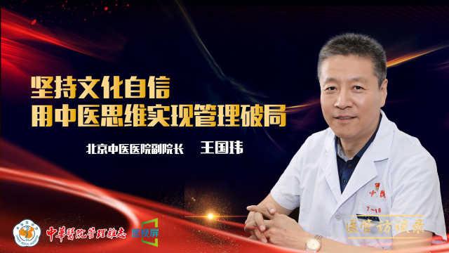 专访北京中医医院副院长王国玮