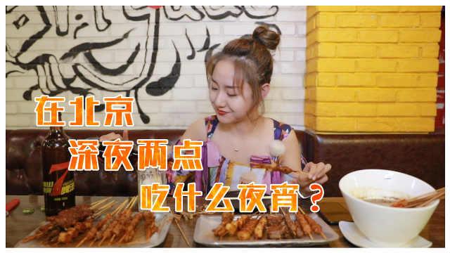 北京2点的夜宵?你去吃过吗
