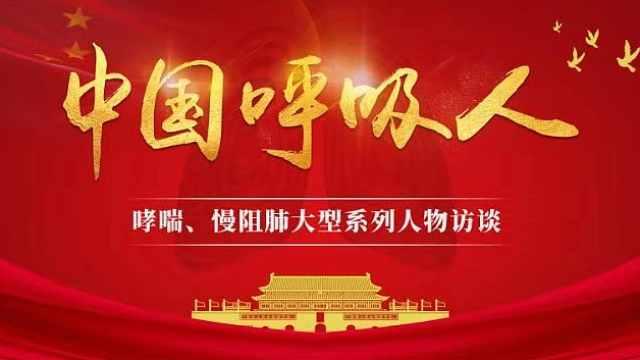 《中国呼吸人》:共述历史与前沿