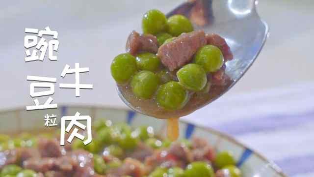 豌豆和牛肉搭配,汤汁都会被你吸干