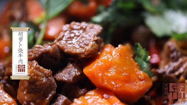 胡萝卜烧牛肉,荤素搭配,营养健康