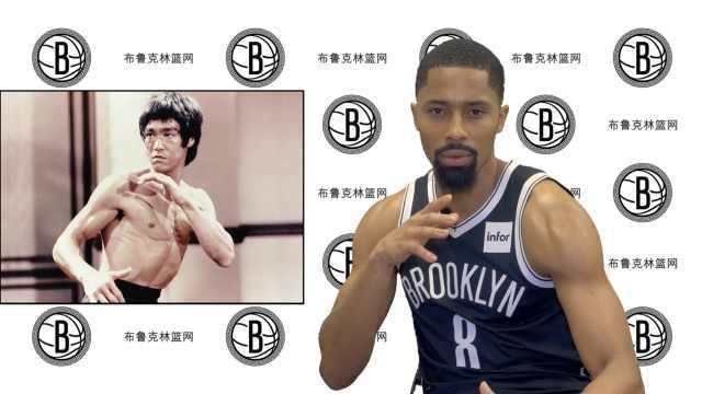 用心!篮网球员模仿中国功夫巨星