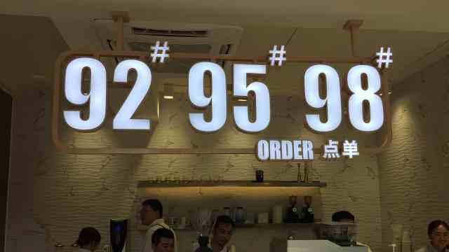 中石化跨界卖咖啡!