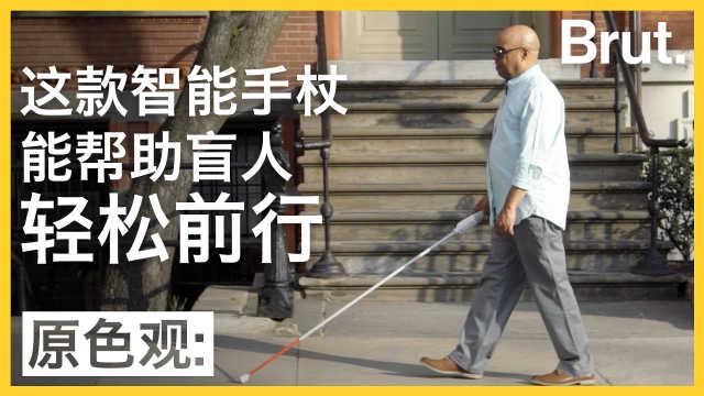 这款智能手杖能帮助盲人轻松前行