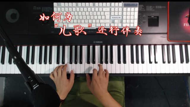 【钢琴】教你如何为儿歌进行伴奏!