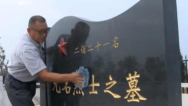他清扫烈士陵园20年,带动百人加入