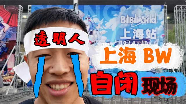 我借你拍vlog :【上海bw vlog】