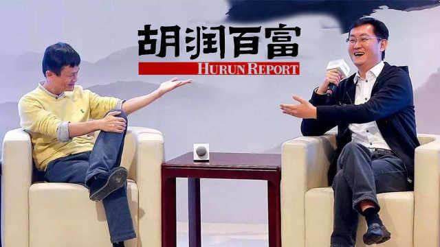 胡润百富榜公布:二马当先