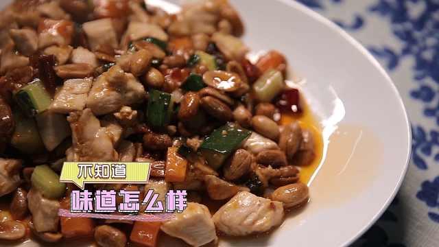 辣妹子小伍烹饪一道美食:宫保鸡丁