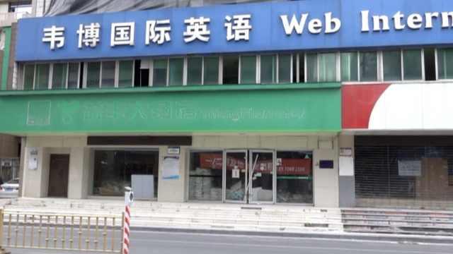 南昌门店回应韦博英语停业:没影响