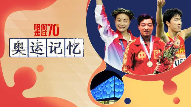中国体育健儿的奥运之路,感动ing